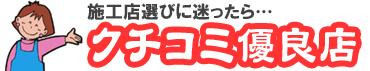 kuchikomi1.jpg