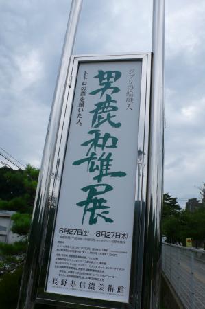 長野県信濃美術館で開催しています