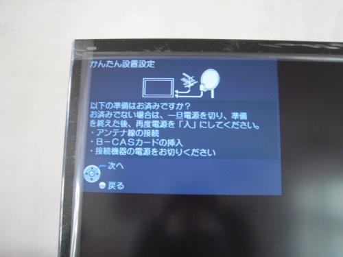 リモコンで自動設定をします