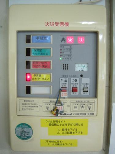 受信機の作動試験及び警報ベルの鳴動試験をします