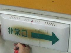 誘導灯の表示パネルが経年劣化で  破損していたら交換しましょう