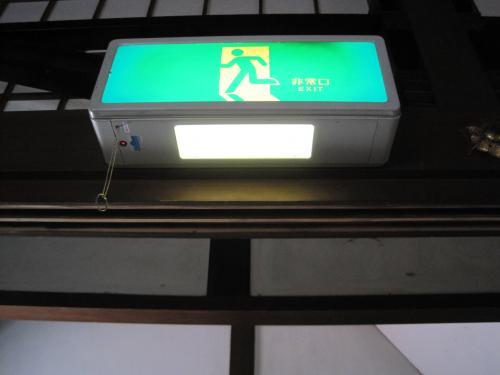 蛍光灯の誘導灯は年中点灯していますから メンテナンス費用が結構係ります
