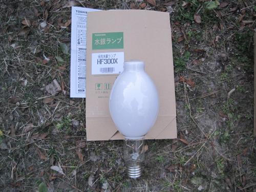 水銀灯ランプです