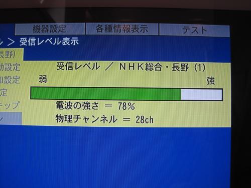 テレビ電波の設定をします