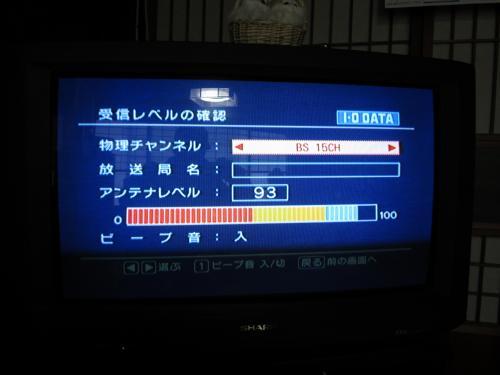 地デジテレビで電波の受信状態を確認します
