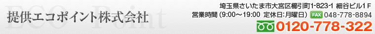 オール電化・太陽光発電-埼玉県さいたま市ほか関東一円-提供エコポイント株式会社 - Just another サイト alldenka site