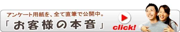 okyakusama_koe1.jpg