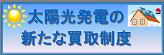 kaitori-baner_l.png