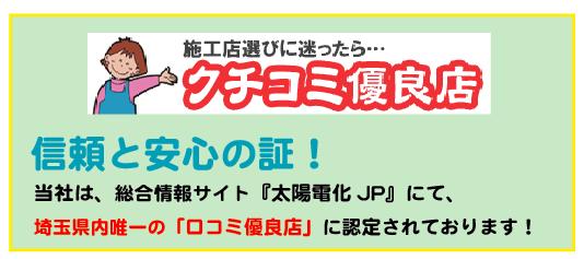 kutikomi banner dai
