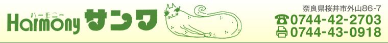 奈良県桜井市 まちの電器屋さんハーモニーサンワのわくわく日記 - Just another サイト alldenka site