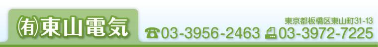 オール電化、家電販売、エアコン、アンテナ-東京都板橋区(東山町)-(有)東山電気 - Just another サイト alldenka site
