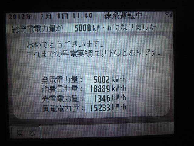 2012-07-08-031.jpg