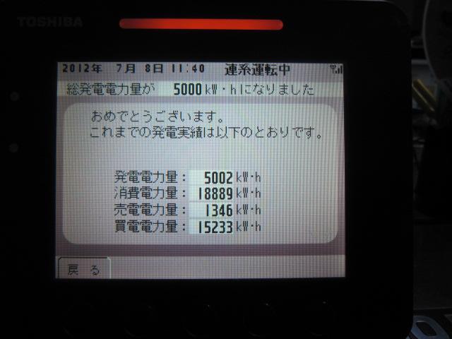 2012-07-08-032.jpg