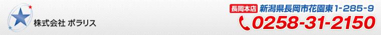 オール電化施工店、太陽光発電、電気工事、家電販売、リフォーム-新潟県長岡市-株式会社ポラリス(かとちゃんでんき) - Just another サイト alldenka site