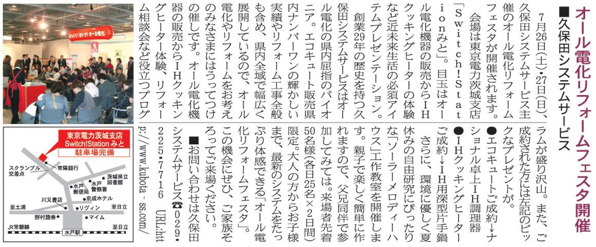 リフォームフェスタ記事