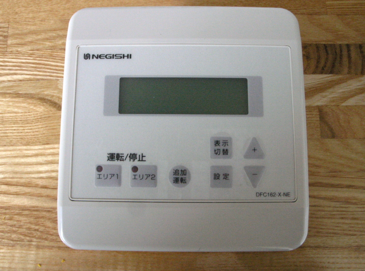 ネギシの床暖房コントローラDFC162-X-NE