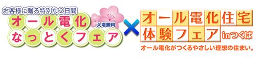 3月オール電化2大イベント