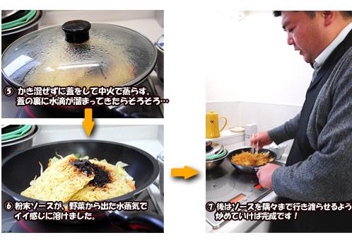 ヨシノクラフトのフライパンで焼きそば02