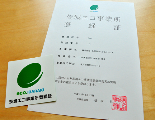 茨城エコ事業所登録証