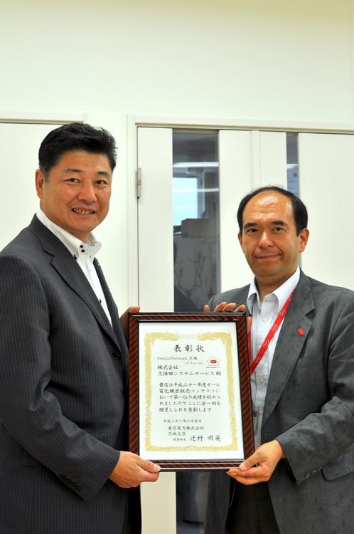 東京電力オール電化機器販売コンテストで1位になりました04
