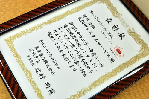 東京電力オール電化機器販売コンテストで1位になりました03