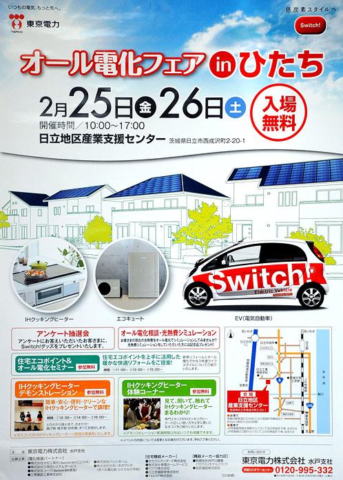 2月25・26日オール電化フェアinひたちS
