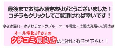 オール電化JPへ