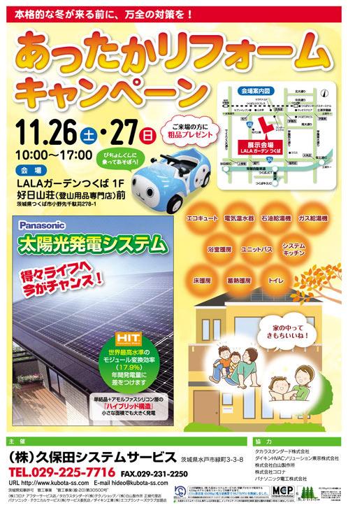 2011年11月26・27日LALAガーデンつくば・あったかリフォームキャンペーン01