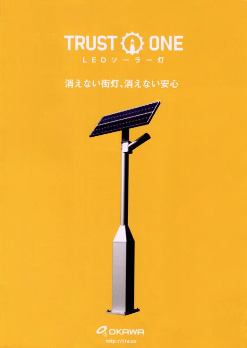 大川精螺工業株式会社のトラストワン-LED照明01