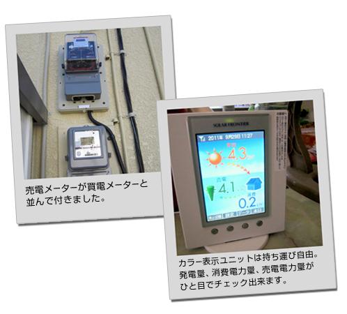 今橋様邸太陽光発電システム02