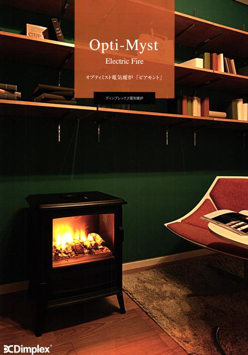 ディンプレックスの電気暖炉ピアモント01