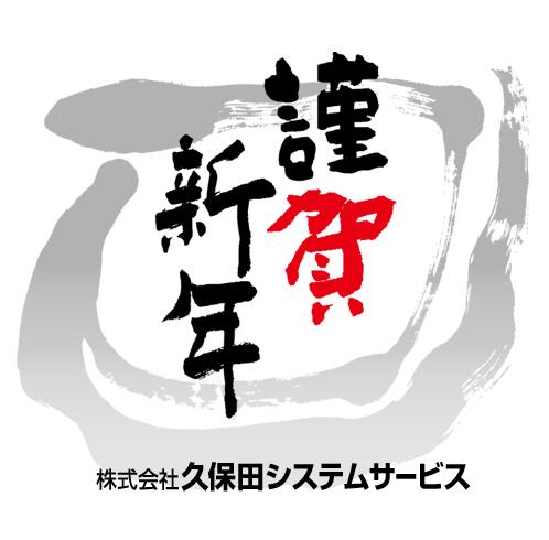 平成25年・年賀イメージ