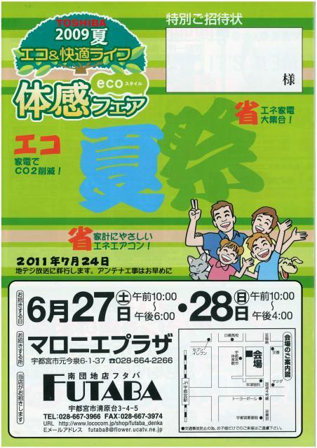 エコ夏祭り