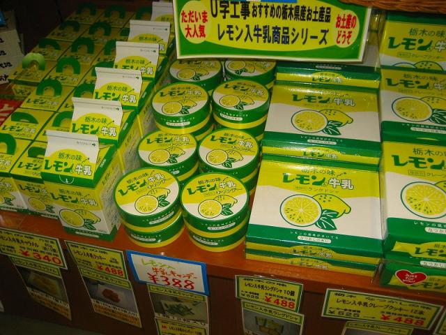 関東レモン牛乳