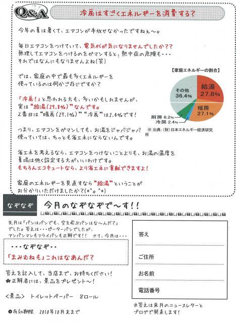 20101002145524_00001_edited.jpg