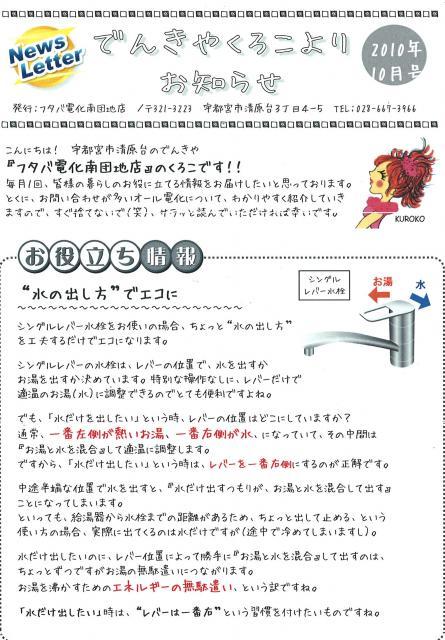 20101002145610_00001_edited.jpg