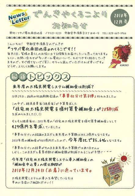 20101201165041_00001_edited.jpg