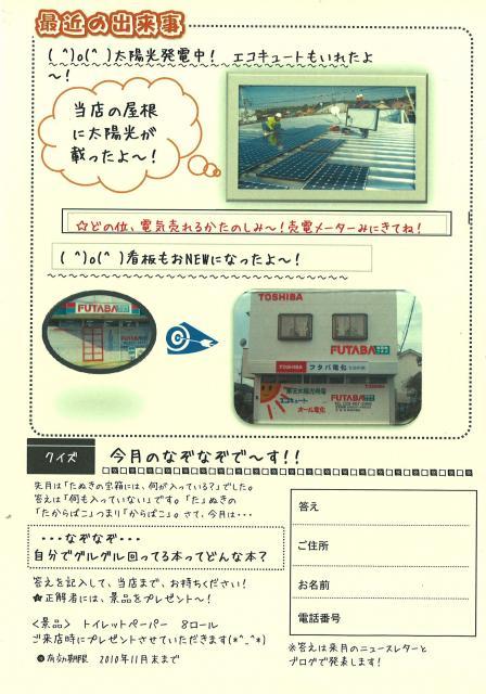 20101201165117_00001_edited.jpg