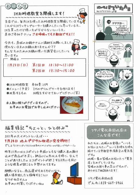 m-20101230142048_edited.jpg