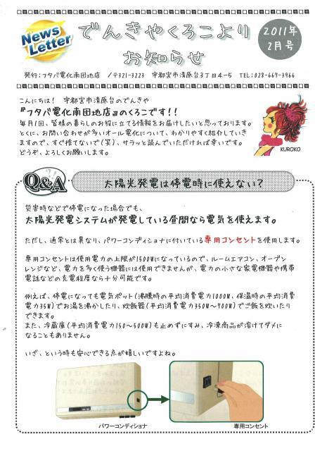 20110204165248_00001_edited.jpg