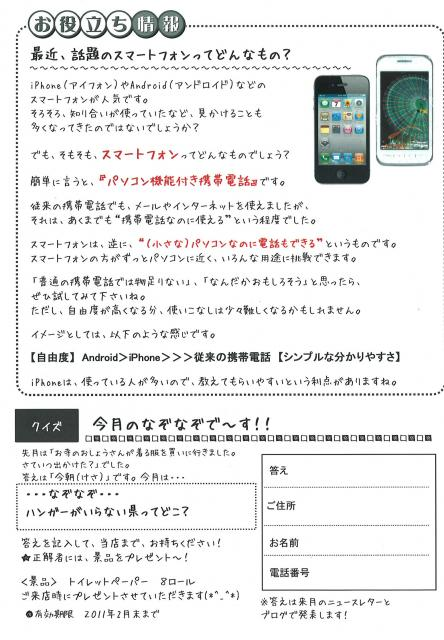 20110204165333_00001_edited.jpg