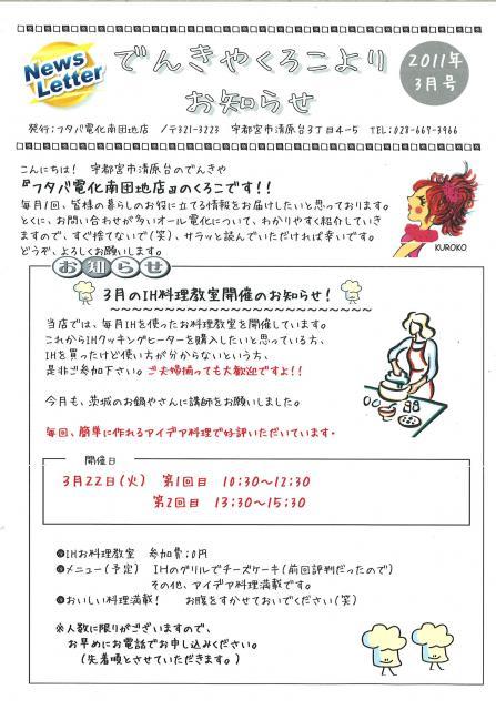 20110304142930_00001_edited.jpg