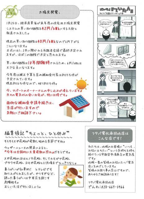 201103041430_edited.jpg