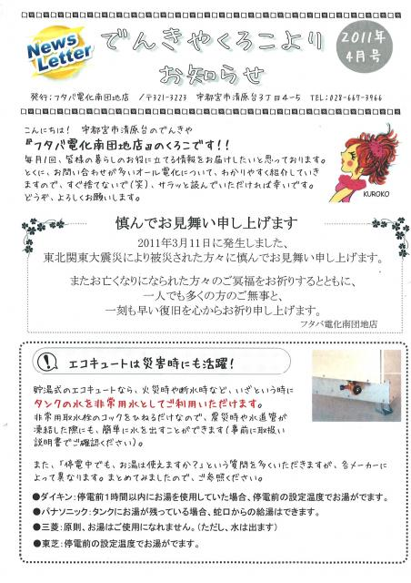 20110409154338_00001_edited.jpg