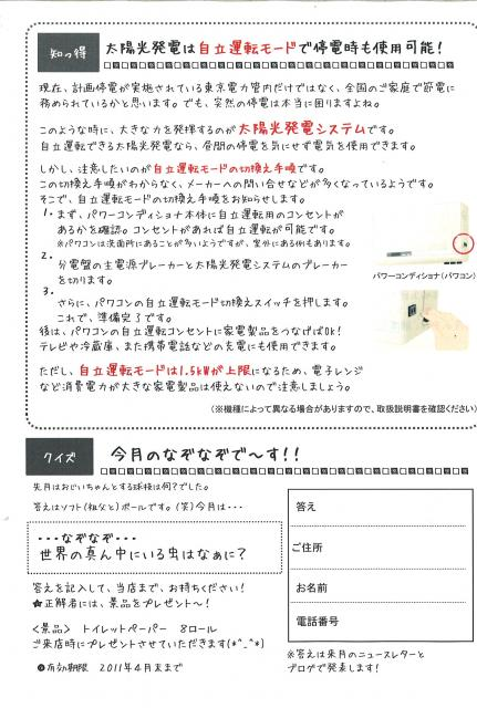 20110409154413_00001_edited.jpg