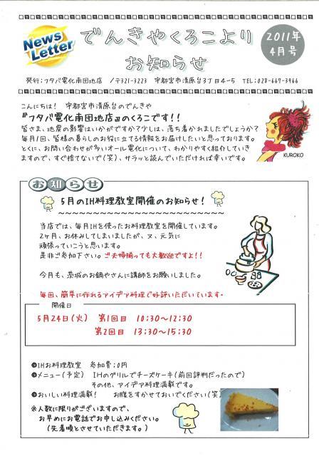 20110428175713_00001_edited.jpg
