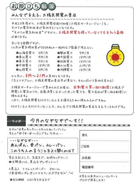 20110428175740_00001_edited.jpg