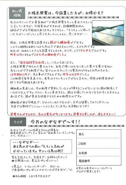 20110826151937_00001_edited.jpg