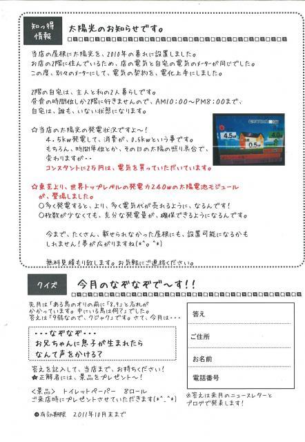 20111003161028_00001_edited.jpg