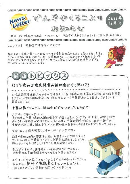 20111204173025_00001_edited.jpg